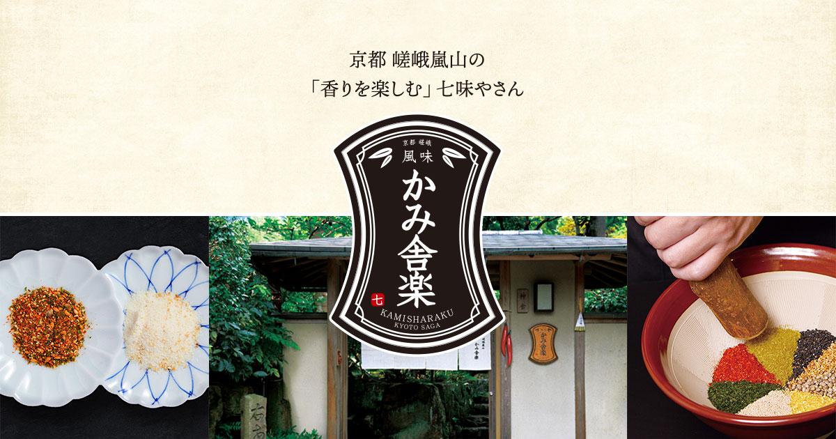 京都嵯峨 嵐山 かみ舎楽